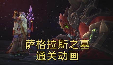 魔兽7.2.5萨墓基尔加丹最终通关动画