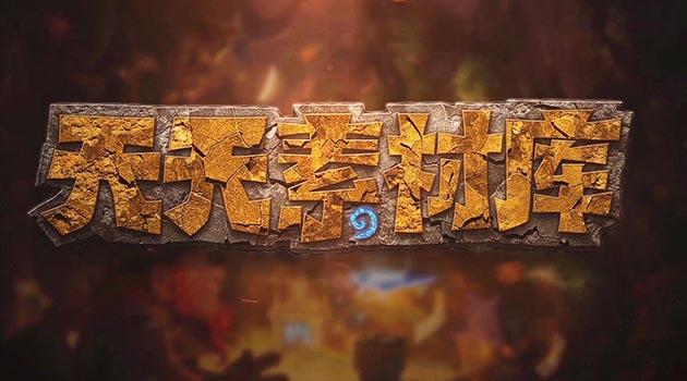 炉石传说:【天天素材库】 第52期