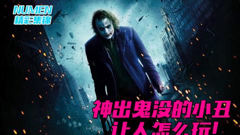 Numen精彩集锦:神出鬼没的小丑让人怎么玩!