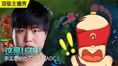 顶级主播秀:这是UZI?事实证明他不只会玩ADC!