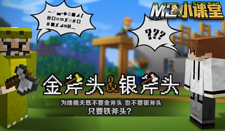 MC小课堂EP02:金斧头银斧头