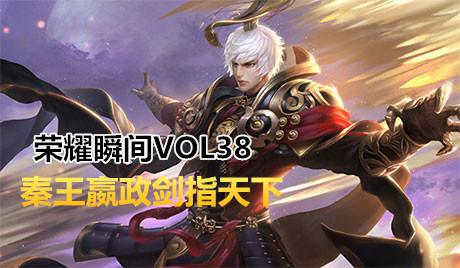 荣耀瞬间VOL38:秦王嬴政剑指天下!