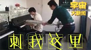 【宇宙大新闻】钢琴老师的灵魂教学法