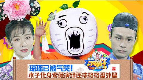 【暴走大事件第五季】18 琼瑶已被气哭!木子化身紫薇